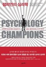 챔피언의 심리학