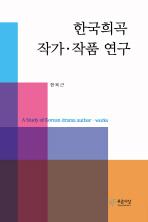 한국희곡 작가ㆍ작품연구