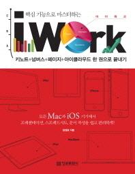 핵심 기능으로 마스터하는 iWork