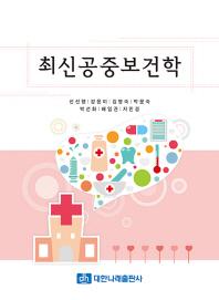 최신공중보건학