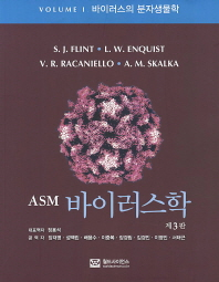 바이러스의 분자생물학 ASM바이러스학