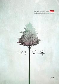 그리운 나무
