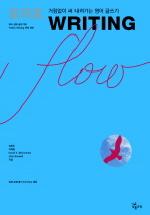 토마토 WRITING FLOW