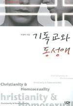 기독교와 동성애