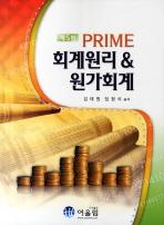 Prime 회계원리 원가회계