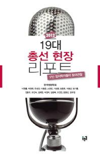 19대 총선 현장 리포트(2012)