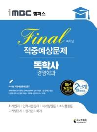 iMBC 캠퍼스 독학사 경영학과 2단계 적중예상문제(2020)