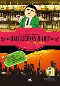 바 레몬하트(Bar Lemon Hart). 10