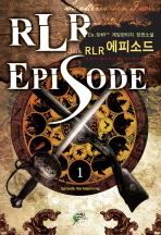 RLR 에피소드. 1