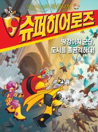 제로니모의 환상모험 슈퍼히어로즈. 3: 땅강아지 군단 도시를 총공격하다