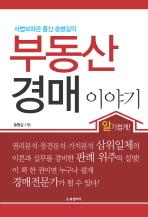 사법보좌관 출신 송병길의 부동산 경매 이야기