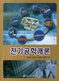 전기공학개론