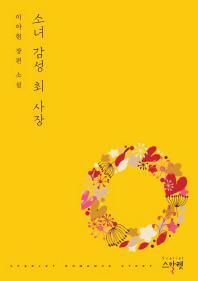 소녀 감성 최 사장