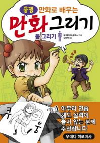 꿀잼 만화로 배우는 만화 그리기: 몸 그리기