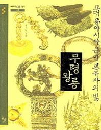 고대 동아시아 문명 교류사의 빛 무령왕릉