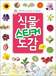 식물 스티커 도감