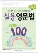 100가지 필수 용법으로 완성하는 실용영문법 테마 100 VOL. 2