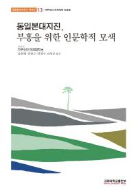 동일본대지진 부흥을 위한 인문학적 모색