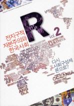 전지구적 자본주의와 한국사회: 다시 사회구성체론으로