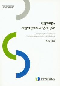 성과관리와 사업예산제도의 연계 강화