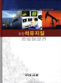 융합석유지질
