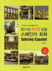 단기연수와 배낭여행을 위한 튜터링 관광 생활 스페인어 회화