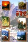 분단 50년 북한을 가다 5:금강산