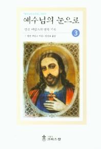 예수님의 눈으로 3