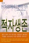 적자생존(상)(제9회 한국기독교문화예술대상문학부문수상작)