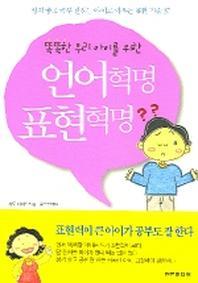 똑똑한 우리 아이를 위한 언어혁명 표현혁명