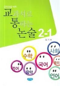 중학생을 위한 교과서로 통하는 논술 2-1