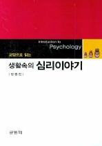 교양으로 읽는 생활속의 심리이야기