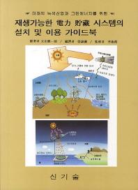 재생가능한 전력 저장 시스템의 설치 및 이용 가이드북