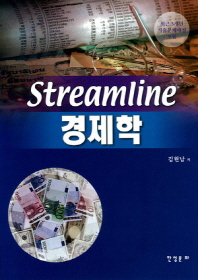 streamline 경제학