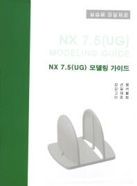 NX 7.5(UG) 모델링 가이드