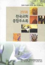 전국교회종합주소록 (2008)