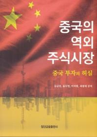 중국의 역외 주식시장