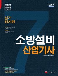 소방설비산업기사(실기 전기편)(2014)