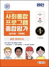 사회통합프로그램 종합평가 영주용ㆍ귀화용 실전 모의고사(2021)