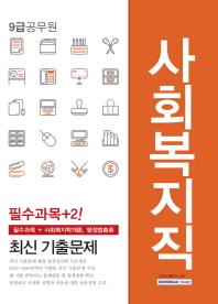 사회복지직 최신 기출문제 필수과목+2!(9급공무원)