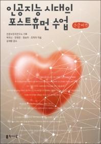 인공지능 시대의 포스트휴먼 수업(큰글씨책)