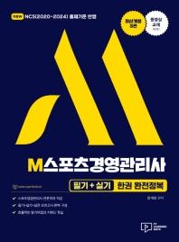 M 스포츠경영 관리사(2021)