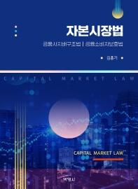 자본시장법