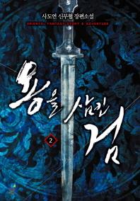 용을 삼킨 검. 2: 신속