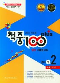 적중100 plus 중학 영어 중 2-2 전과정 기출문제집(능률 김성곤)(2021)