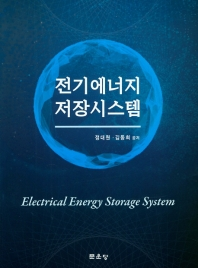 전기에너지 저장 시스템