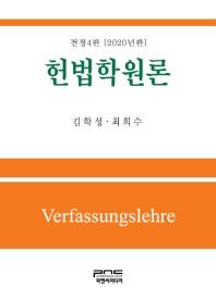 헌법학원론(2020)