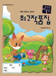 컴선생 여우님 MS Office 2010 최고 작품집