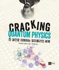 한 권으로 이해하는 양자물리의 세계(CRACKING QUANTUM PHYSICS)
