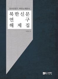 북한신문 연구 해제집